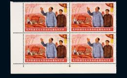 了解全國勝利萬歲郵票的真面目
