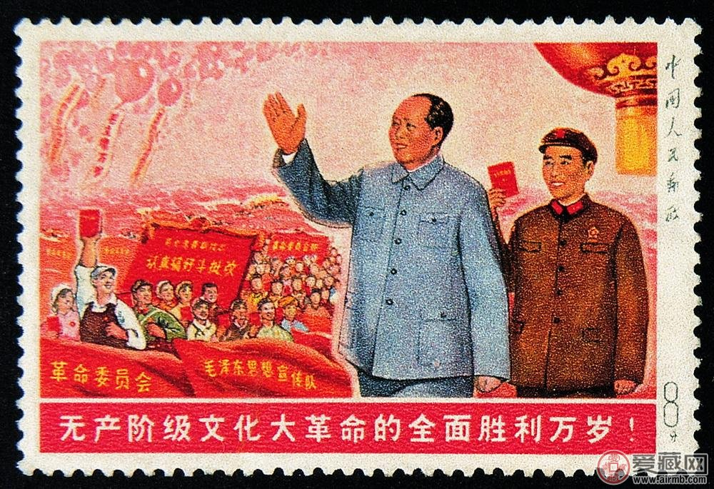 全国胜利万岁邮票