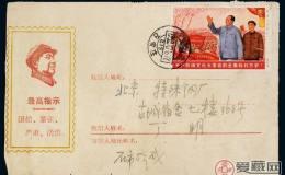 前景无限的无产阶级文化大革命的全面胜利万岁邮票