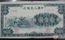 购买一版币二百元割稻要避免骗局