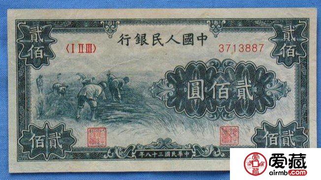 简单分析第一套人民币割稻200元