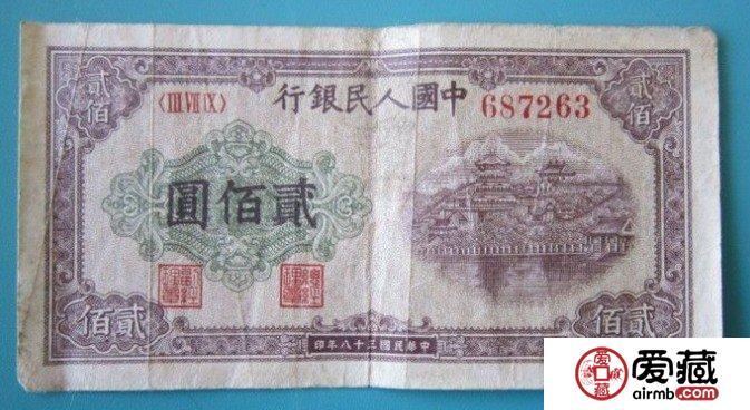 第一套人民币200元排云殿收藏要点