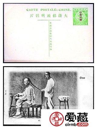 大清邮政明信片