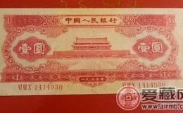 1953年1元極具投資價值