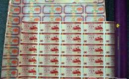 澳门10元双错整版钞,潜力无限