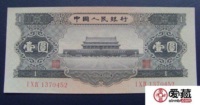 56年1元人民币市场情况