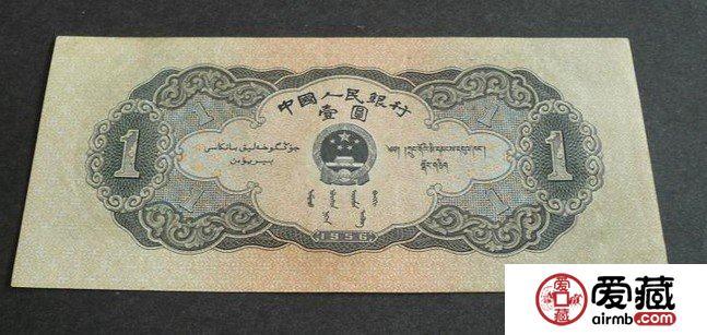 56年1元纸币的价格行情