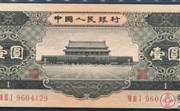 浅谈1956年1元价格行情