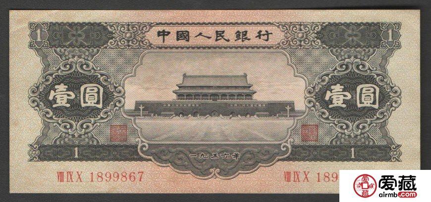 56年1元纸币价格如何