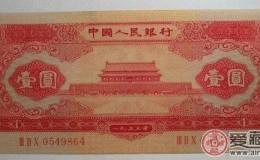 1953年1元的市场行情