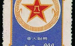 百万身家的蓝军邮震撼中外邮票收藏界