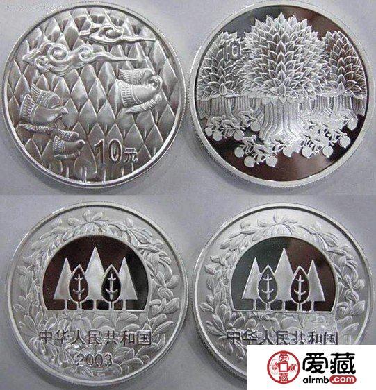 2003年植树节纪念币