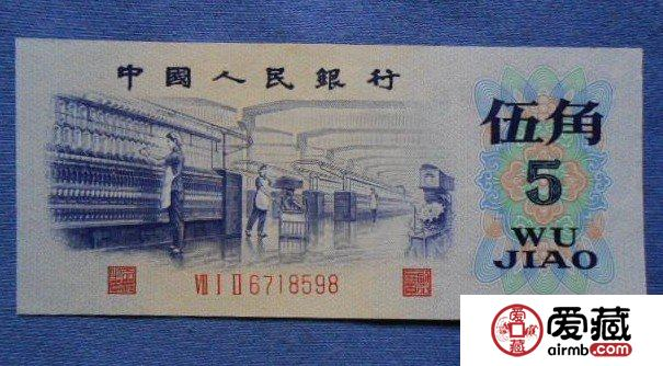 第三套人民币五角广受欢迎