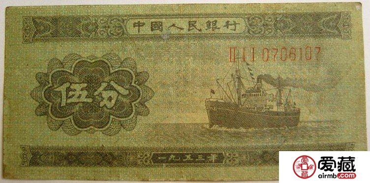 有号五分纸币的价值及其真伪辨别