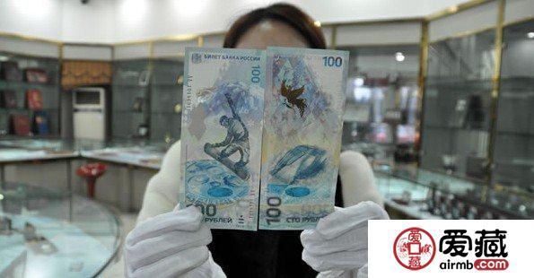 索契冬奥会纪念钞在宜宾发行