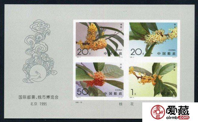 国际邮票、钱币博览会北京·1995(小全张)