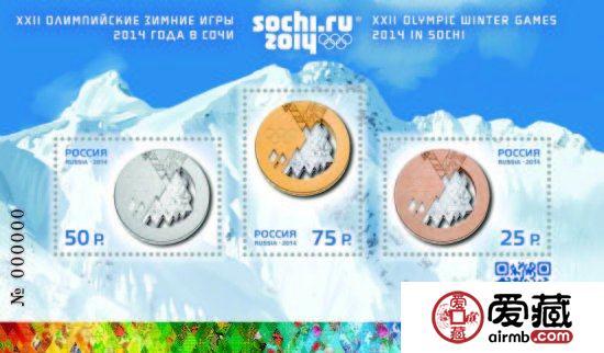 索契冬奥会开幕纪念邮票小全张发行