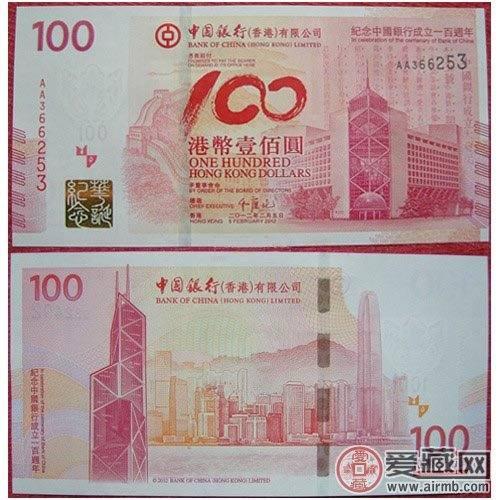 2月19日纸币收藏行情综述