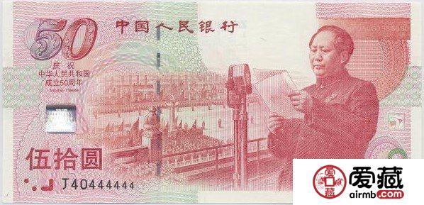纪念钞中的潜力股之建国钞
