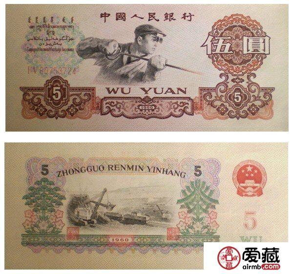 1960年5元纸币图片和价格