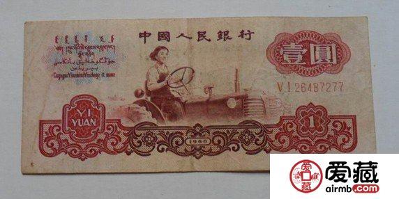 1960年一元纸币价格的影响因素