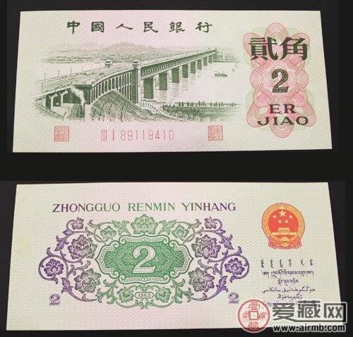 1962年2角纸币价格图片