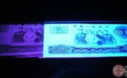 三版币荧光十元探析