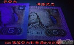 浅析满版805荧光币的集藏价值