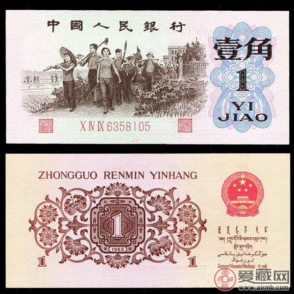 962年1角红三平图片价格