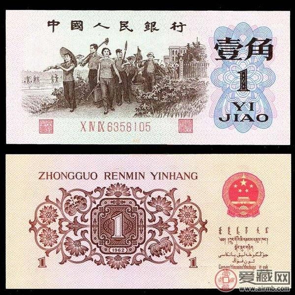 1962年1角纸币价格表