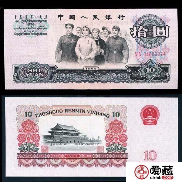 1965年10元纸币价格【图片】