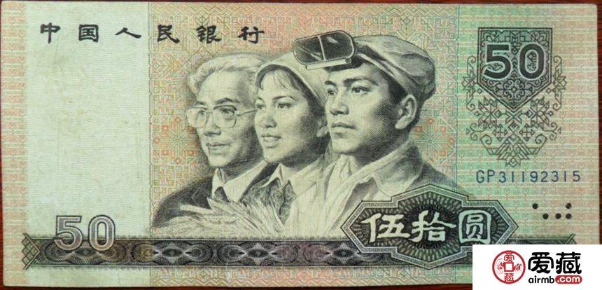 1980年50元价值浅析