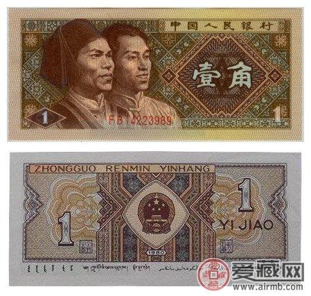 1980年1角(三罗)