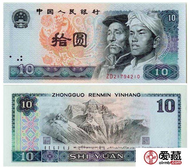 1980年十元纸币价格【图片】
