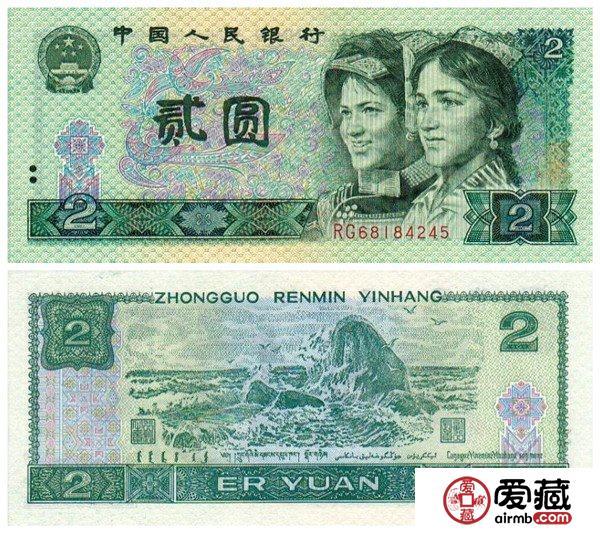 1990年2元纸币价格行情
