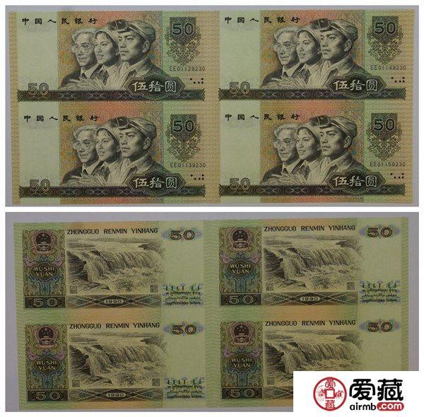 1990年50元四连体钞价格和图片