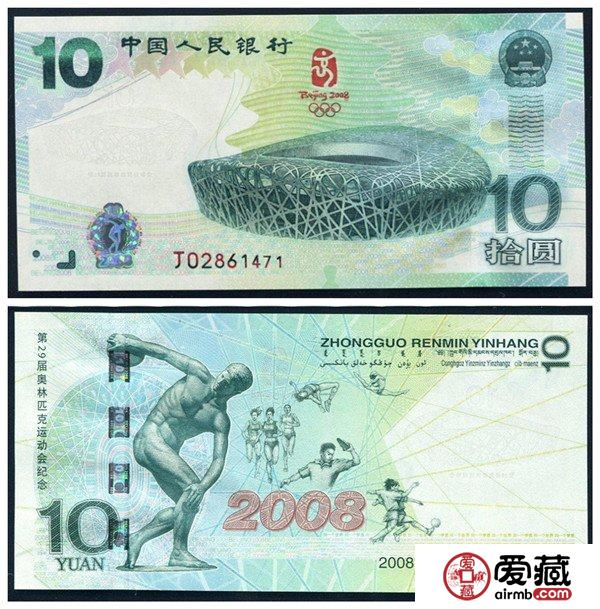 探秘北京奥运10元纪念钞