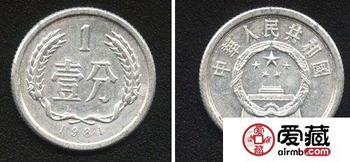 1981年1分硬币价格【图片】