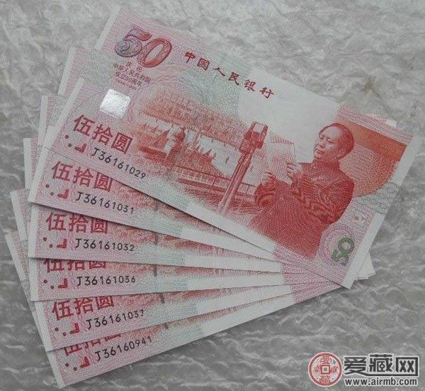 建国50周年纪念钞价格走势喜人