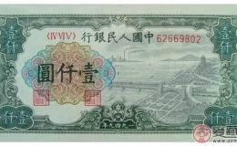 一版幣1000元錢塘江大橋水印收藏淺析