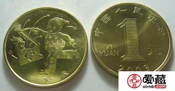 2003年羊生肖纪念币价格图片