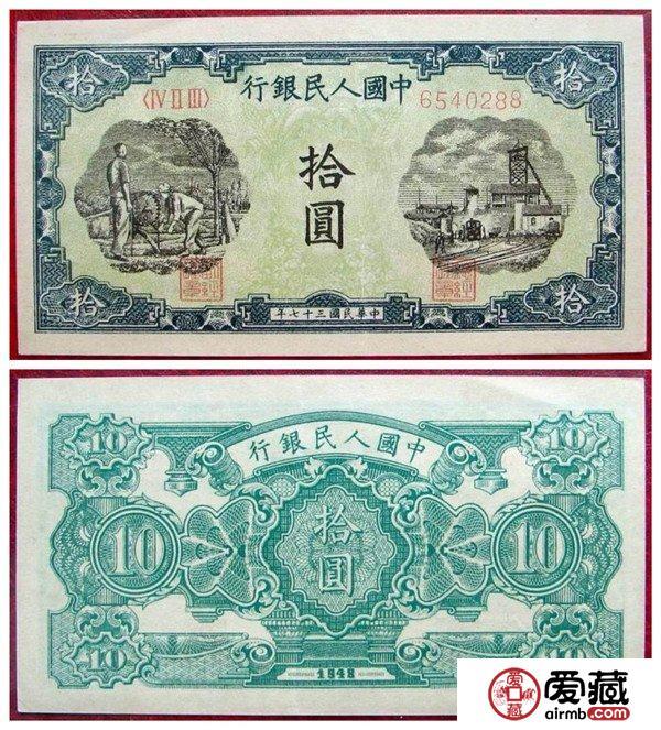10元纸币价格及图片