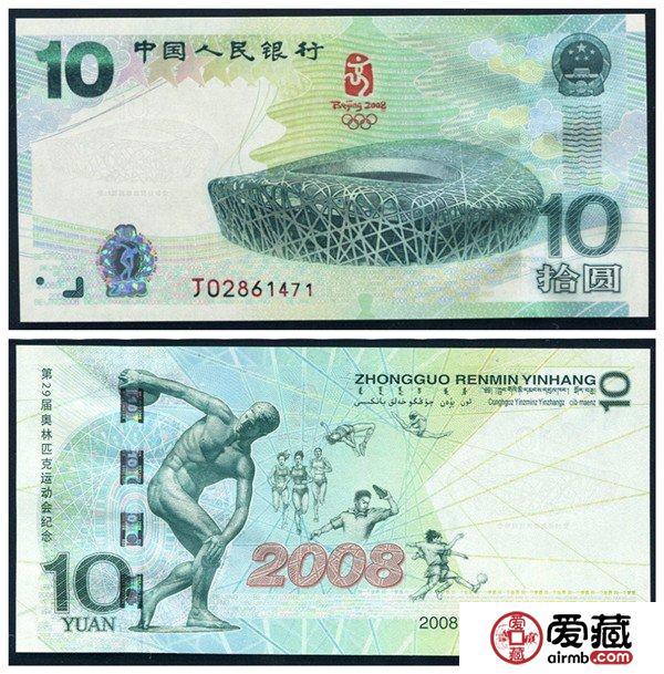 2008奥运纪念钞价格及图片