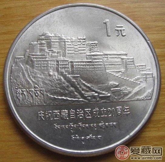 关于老西藏纪念币