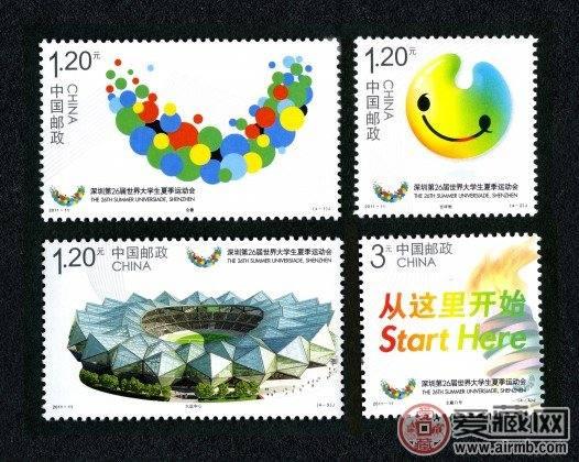 2011深圳大运会邮票价格及图片