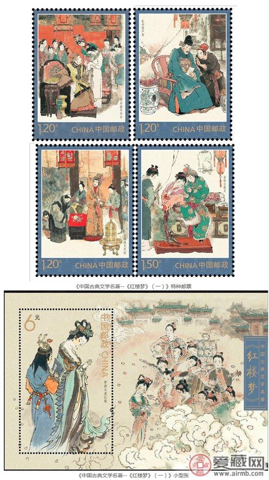《〈红楼梦〉(一)》特种邮票将于六月份发行
