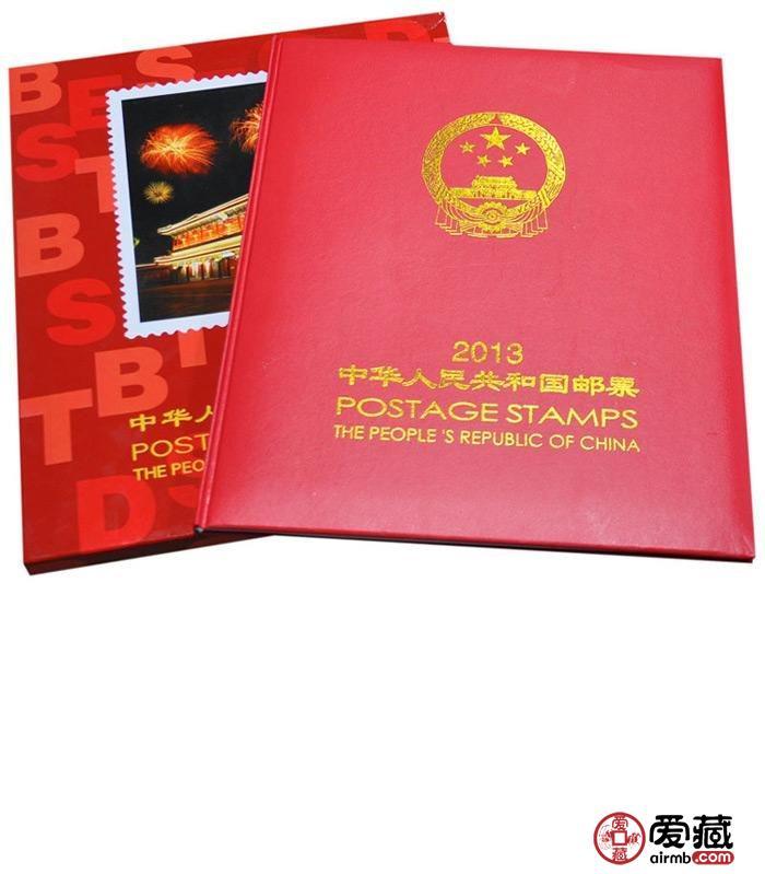2013年邮票年册(2013邮票年册)