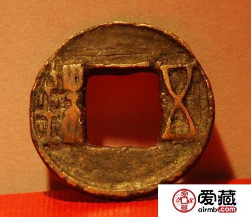 2013古钱币拍卖图片价格