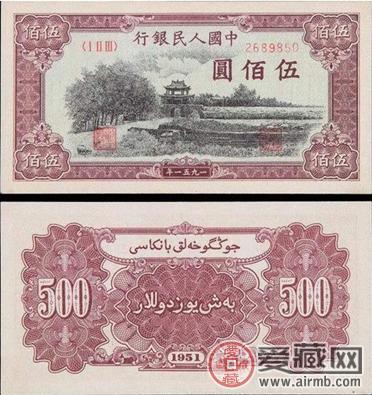 500纸币
