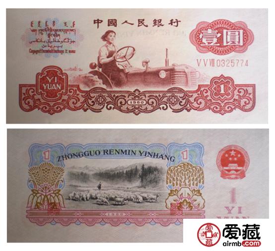 60年一元纸币价格和图片介绍